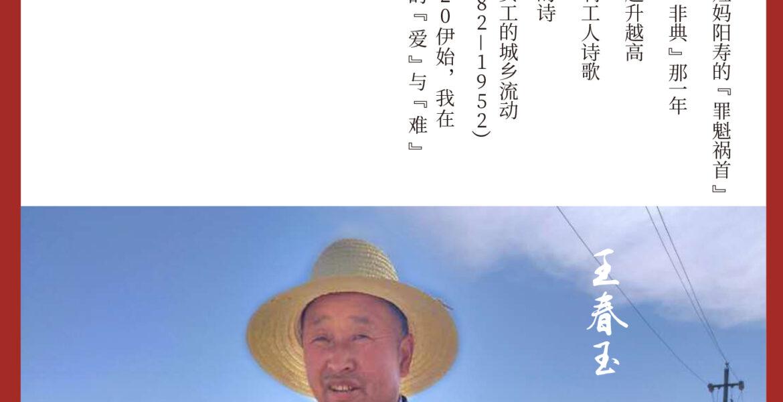 Letteratura dei nuovi operai fra Italia e Cina